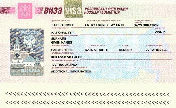 Así es el aspecto del visado ruso.